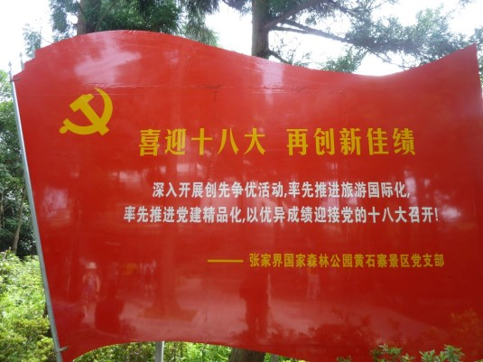 China2 1302 (Medium)
